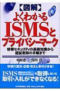 〈図解〉よくわかるISMSとプライバシーマーク / 情報セキュリティの基礎知識から認証取得の手順まで