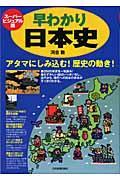 スーパービジュアル版 早わかり日本史 / アタマにしみ込む!歴史の動き!