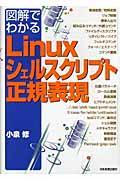 図解でわかるLinuxシェルスクリプト・正規表現