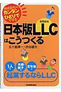 日本版LLC(合同会社)はこうつくる / 株式会社よりカンタンひとりでできる