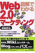 図解でわかるWeb 2.0マーケティング