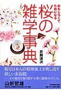 桜の雑学事典 / おもしろくてためになる