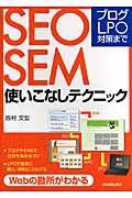 SEO・SEM使いこなしテクニック / ブログ・LPO対策まで