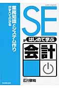 SEがはじめて学ぶ会計 / 業務知識とシステム作りがすべてわかる