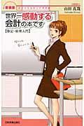 世界一感動する会計の本です 新装版 / 女子大生会計士の事件簿
