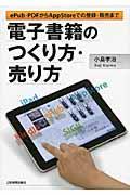 電子書籍のつくり方・売り方 / ePub・PDFからAppStoreでの登録・販売まで
