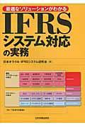 IFRSシステム対応の実務 / 最適なソリューションがわかる