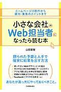 小さな会社のWeb担当者になったら読む本 / ホームページの制作から運用・集客のポイントまで