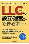 LLC(合同会社)の設立・運営ができる本 / 株式会社よりカンタン、ひとりでつくれる