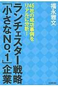 ランチェスター戦略「小さなNo.1」企業 / 45社の成功事例をリアルに分析!