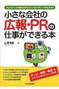 小さな会社の広報・PRの仕事ができる本 / プレスリリースの書き方からメディア別アプローチの仕方まで