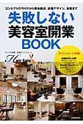 失敗しない美容室開業BOOK / コンセプトの作り方から資金調達、店舗デザイン、集客まで