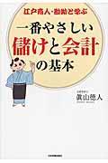 江戸商人・勘助と学ぶ一番やさしい儲けと会計の基本