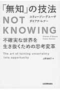 「無知」の技法 / NOT KNOWING