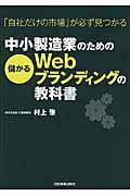 中小製造業のための儲かるWebブランディングの教科書 / 「自社だけの市場」が必ず見つかる