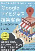 儲かる飲食店に変わる「Googleマイビジネス」超集客術