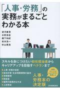 「人事・労務」の実務がまるごとわかる本