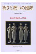 祈りと救いの臨床 Vol.6/No.1