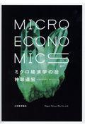 ミクロ経済学の技