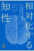 相対化する知性 / 人工知能が世界の見方をどう変えるのか