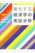 進化する経済学の実証分析