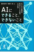 AIにできること、できないこと / ビジネス社会を生きていくための4つの力