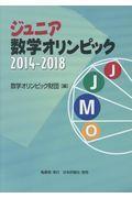 ジュニア数学オリンピック2014ー2018