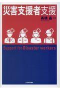災害支援者支援