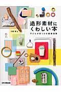 造形素材にくわしい本 / 子どもが見つける創造回路