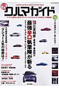 辛口クルマガイド 2003年下期版