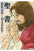 聖書 / 福音書の世界