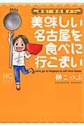 美味しい名古屋を食べに行こまい / 絶品!名古屋メシ