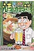 酒のほそ道 (37)