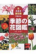 季節の花図鑑 / 色・大きさ・開花順で引ける