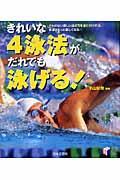 きれいな4泳法がだれでも泳げる!