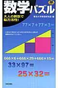数学パズル / 大人の算数で脳力活性!