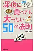 深夜に食べても太らない50の法則 / 伊達式食べてもキレイにやせるダイエット