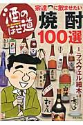 酒のほそ道宗達に飲ませたい焼酎100選 / 酒と肴の歳時記