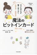 魔法のピットインカード / 子どもの心が驚くほどよくわかる!伝わる!
