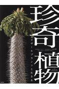 珍奇植物 / ビザールプランツと生きる