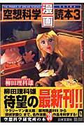 空想科学漫画読本 3