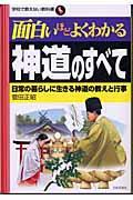 面白いほどよくわかる神道のすべて / 日常の暮らしに生きる神道の教えと行事