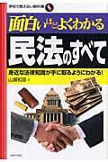 面白いほどよくわかる民法のすべて / 身近な法律知識が手に取るようにわかる!