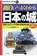 面白いほどよくわかる日本の城 / 歴史とエピソードで読む全国250城