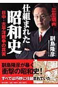 仕組まれた昭和史 / 日中・太平洋戦争の真実