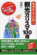 観光カリスマ100選 / 地域再生の仕掛人
