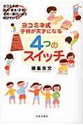 ヨコミネ式子供が天才になる4つのスイッチ / ヨコミネ式読み・書き・計算で子供は面白いほど伸びていく!