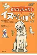 そうだったんだ!イヌの心理学 / 誰も知らないイヌのココロが見える本