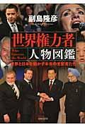 世界権力者人物図鑑 / 世界と日本を動かす本当の支配者たち