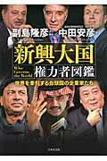 新興大国権力者図鑑 / 世界を牽引する台頭国の企業家たち